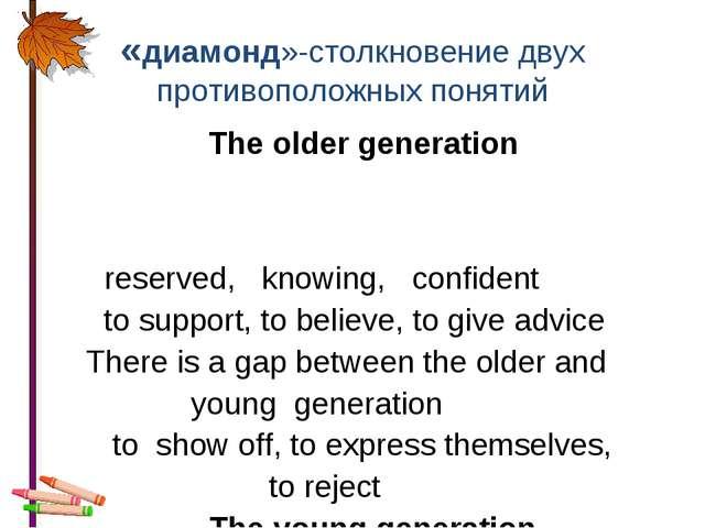 «диамонд»-столкновение двух противоположных понятий The older generation rese...