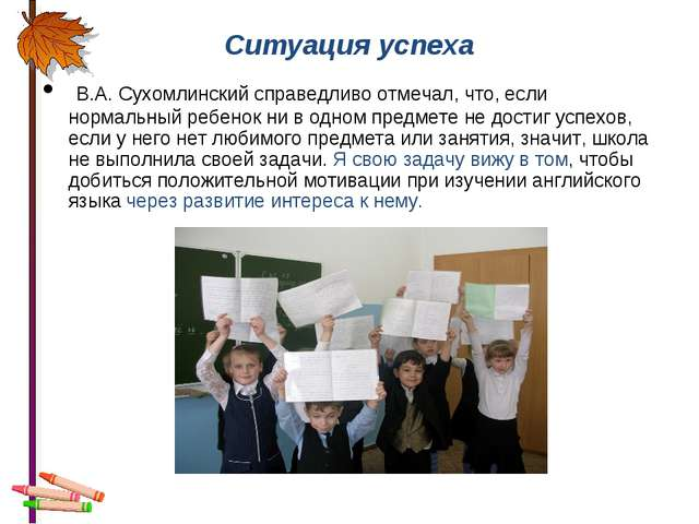 Ситуация успеха В.А. Сухомлинский справедливо отмечал, что, если нормальный...