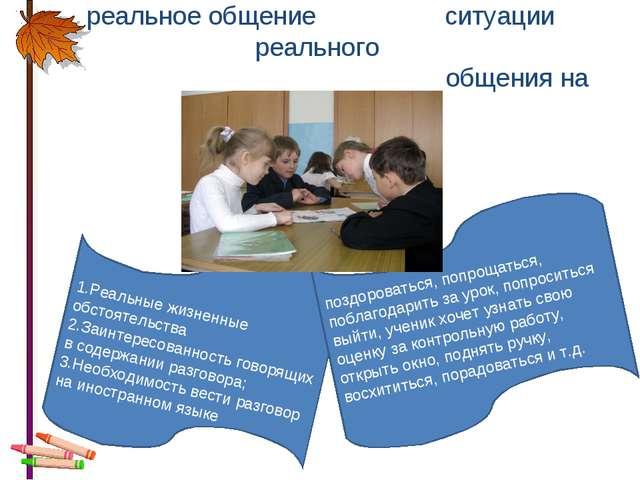 реальное общение ситуации реального общения на уроке 1.Реальные жизненные об...