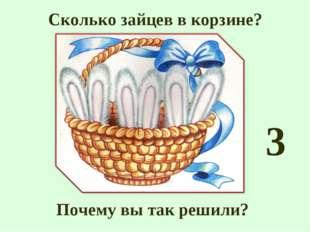 Сколько зайцев в корзине? 3 Почему вы так решили?