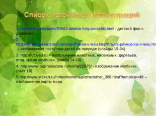 1. http://0lik.ru/textures/90583-detskie-fony-dorozhki.html - детский фон с д