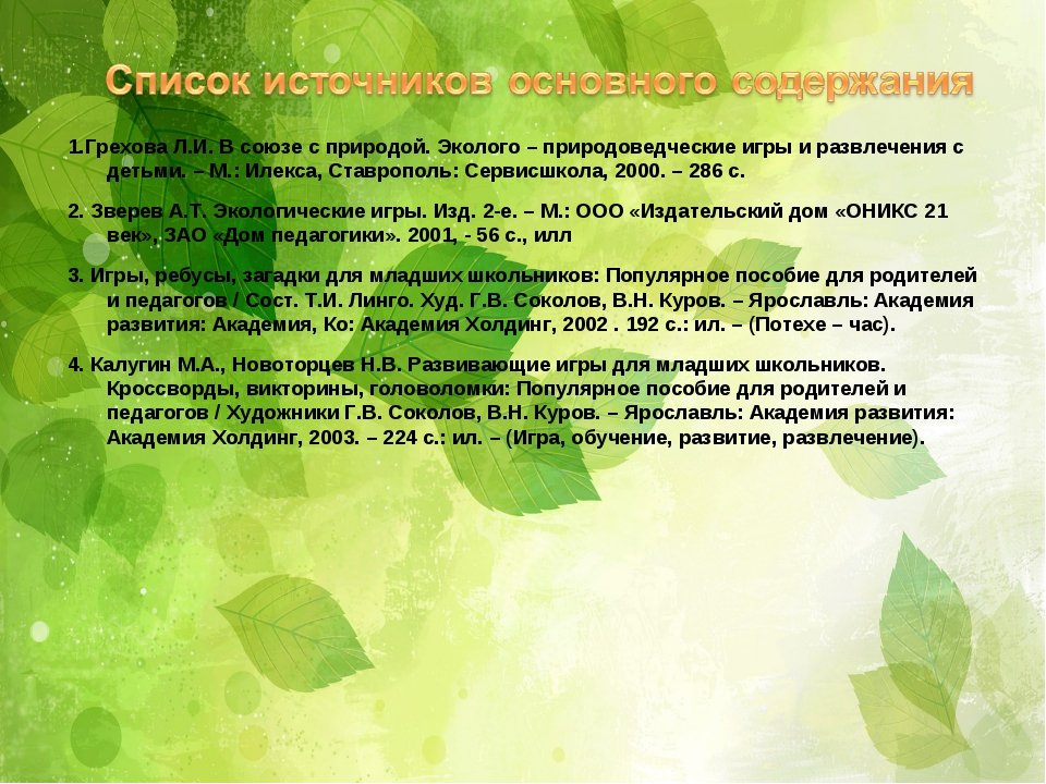 1.Грехова Л.И. В союзе с природой. Эколого – природоведческие игры и развлече...