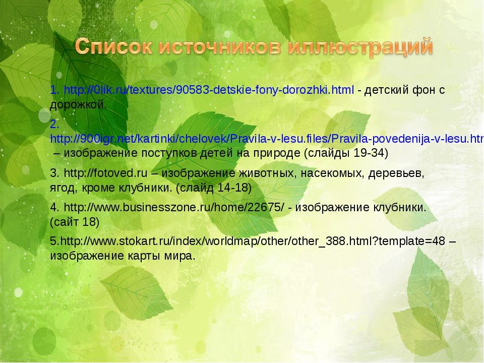 1. http://0lik.ru/textures/90583-detskie-fony-dorozhki.html - детский фон с д...