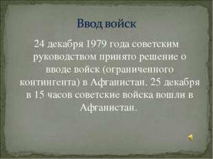 24 декабря 1979 года советским руководством принято решение о вводе войск (ог