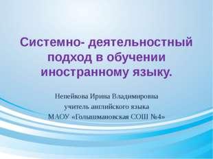 Системно- деятельностный подход в обучении иностранному языку. Непейкова Ирин