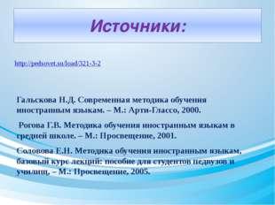Источники: Гальскова Н.Д. Современная методика обучения иностранным языкам. –