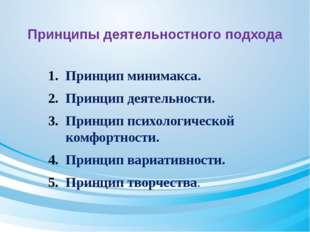 Принципы деятельностного подхода Принцип минимакса. Принцип деятельности. При
