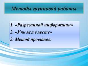 Методы групповой работы 1. «Разрезанной информации» 2. «Учимся вместе» 3. Мет