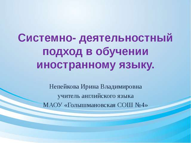 Системно- деятельностный подход в обучении иностранному языку. Непейкова Ирин...