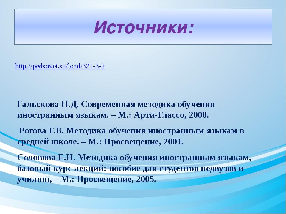 Источники: Гальскова Н.Д. Современная методика обучения иностранным языкам. –...
