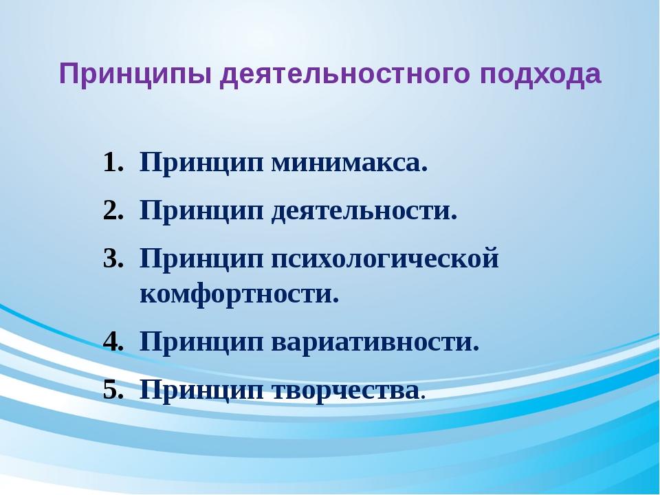 Принципы деятельностного подхода Принцип минимакса. Принцип деятельности. При...
