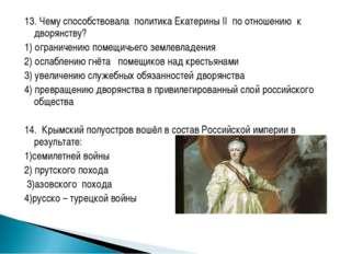 13. Чему способствовала политика Екатерины II по отношению к дворянству? 1) о