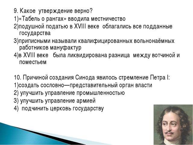 9. Какое утверждение верно? 1)«Табель о рангах» вводила местничество 2)подушн...