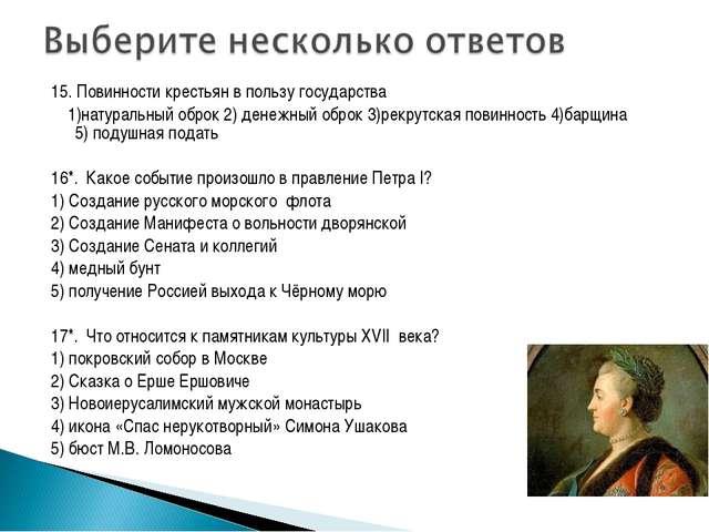 15. Повинности крестьян в пользу государства 1)натуральный оброк 2) денежный...