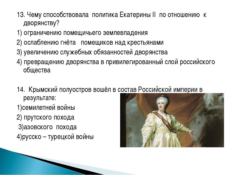 13. Чему способствовала политика Екатерины II по отношению к дворянству? 1) о...
