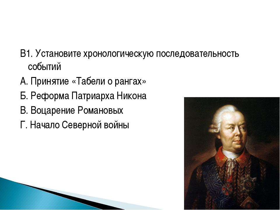 В1. Установите хронологическую последовательность событий А. Принятие «Табели...