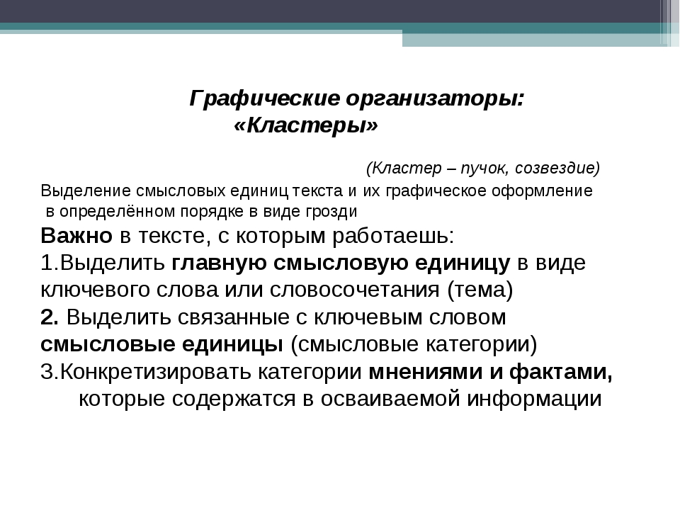 Графические организаторы: «Кластеры» Выделение смысловых единиц текста и их г...
