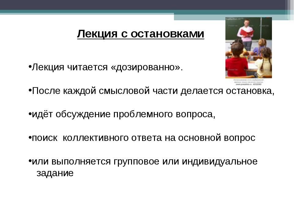 Лекция с остановками Лекция читается «дозированно». После каждой смысловой ча...