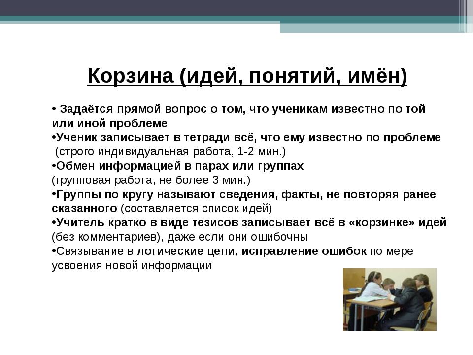 Корзина (идей, понятий, имён) Задаётся прямой вопрос о том, что ученикам изве...