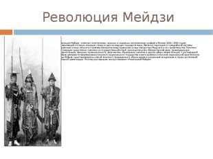 Революция Мейдзи Революция Мейдзи - комплекс политических, военных и социальн