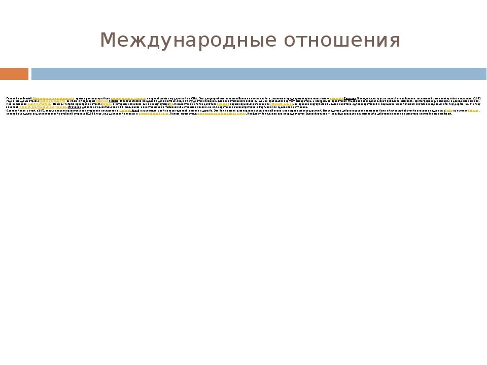 Международные отношения Главной проблемойИмператорского правительствавремен...
