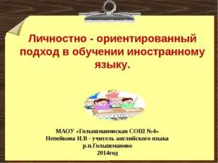 МАОУ «Голышмановская СОШ №4» Непейкова И.В - учитель английского языка р.п.Г