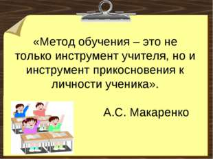 «Метод обучения – это не только инструмент учителя, но и инструмент прикоснов