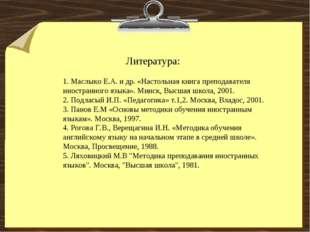 Литература: 1. Маслыко Е.А. и др. «Настольная книга преподавателя иностранног