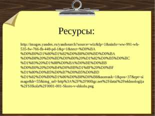 Ресурсы: http://images.yandex.ru/yandsearch?source=wiz&fp=1&uinfo=ww-991-wh-5