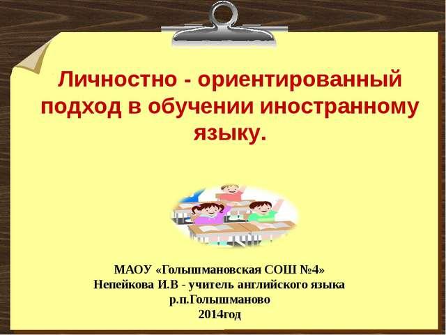 МАОУ «Голышмановская СОШ №4» Непейкова И.В - учитель английского языка р.п.Г...
