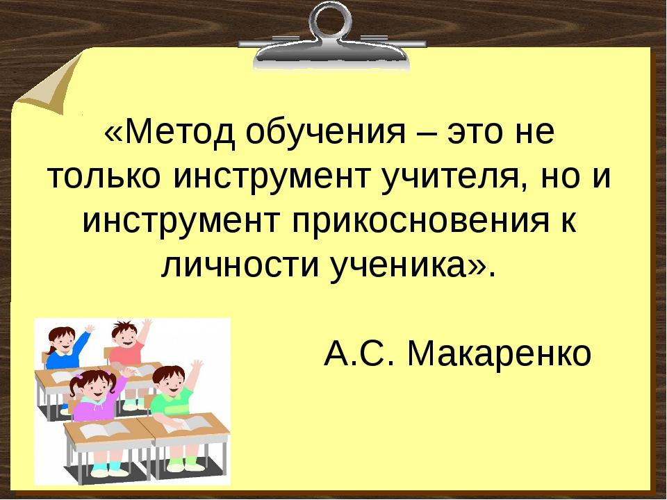 «Метод обучения – это не только инструмент учителя, но и инструмент прикоснов...