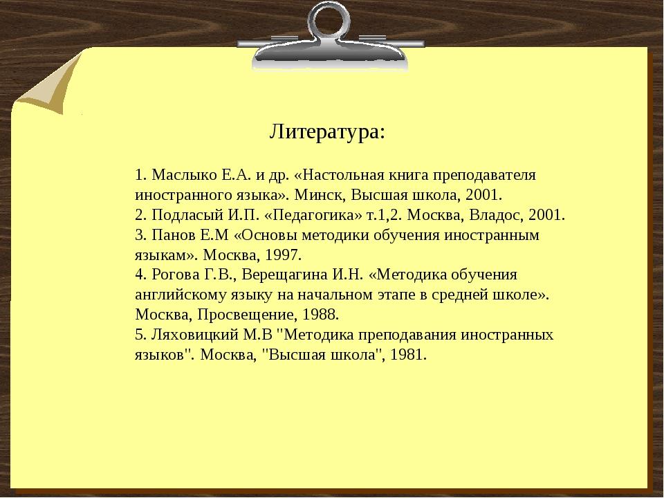 Литература: 1. Маслыко Е.А. и др. «Настольная книга преподавателя иностранног...