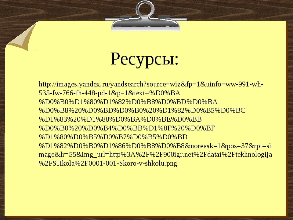 Ресурсы: http://images.yandex.ru/yandsearch?source=wiz&fp=1&uinfo=ww-991-wh-5...