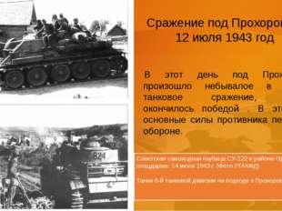 Сражение под Прохоровкой 12 июля 1943 год В этот день под Прохоровкой произош