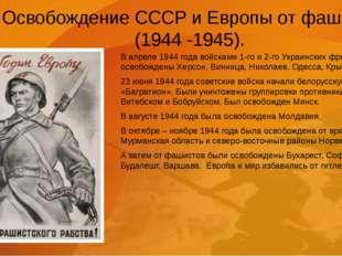 Освобождение СССР и Европы от фашизма (1944 -1945). В апреле 1944 года войска