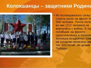Колокшанцы – защитники Родины Из Колокшанского сельского совета ушло на фронт