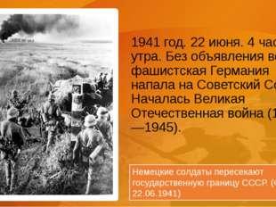 1941 год. 22 июня. 4 часа утра. Без объявления войны фашистская Германия напа