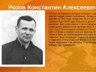 Розов Константин Алексеевич Он был человеком, который повторил судьбу многих