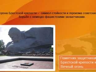 Оборона Брестской крепости – символ стойкости и героизма советских солдат в б