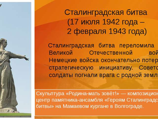 Сталинградская битва (17 июля 1942 года – 2 февраля 1943 года) Сталинградская...
