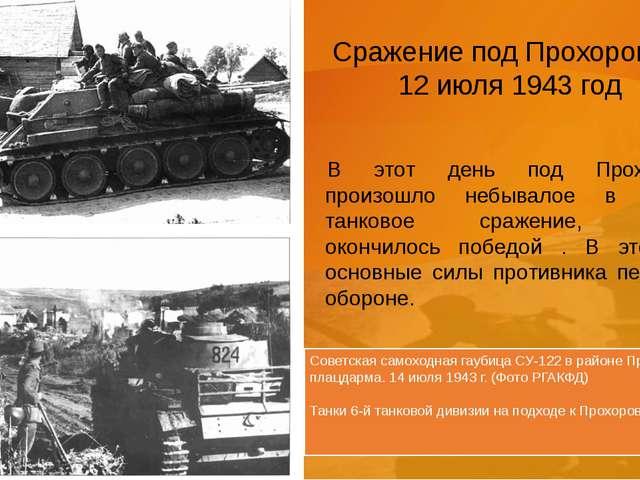 Сражение под Прохоровкой 12 июля 1943 год В этот день под Прохоровкой произош...