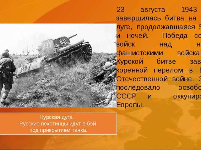 23 августа 1943 года завершилась битва на Курской дуге, продолжавшаяся 50 дне...
