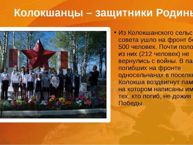Колокшанцы – защитники Родины Из Колокшанского сельского совета ушло на фронт...