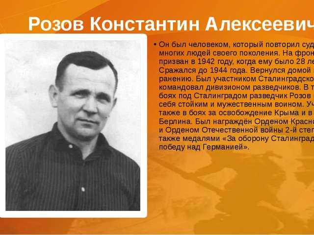 Розов Константин Алексеевич Он был человеком, который повторил судьбу многих...
