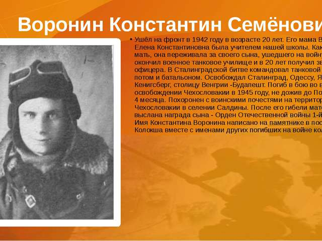 Воронин Константин Семёнович Ушёл на фронт в 1942 году в возрасте 20 лет. Его...