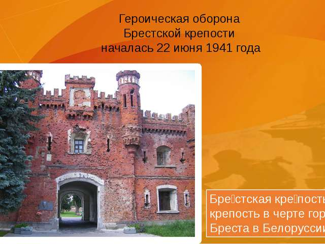 Героическая оборона Брестской крепости началась 22 июня 1941 года Бре́стская...