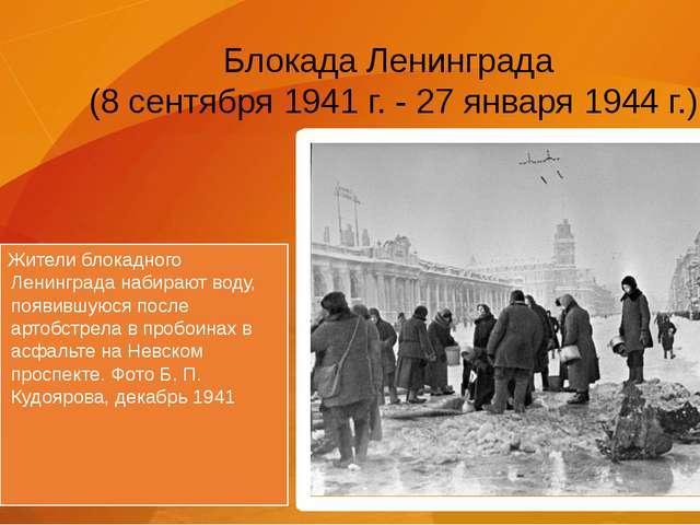 Блокада Ленинграда (8 сентября 1941 г. - 27 января 1944 г.) Жители блокадного...