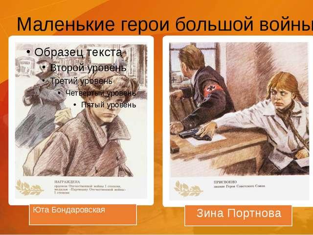 Маленькие герои большой войны Юта Бондаровская Зина Портнова