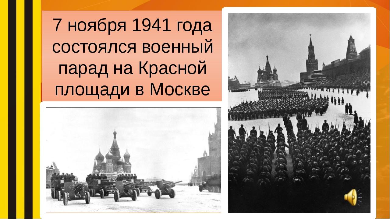 7 ноября 1941 года состоялся военный парад на Красной площади в Москве