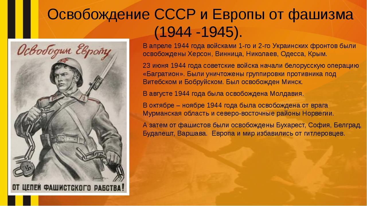 Освобождение СССР и Европы от фашизма (1944 -1945). В апреле 1944 года войска...